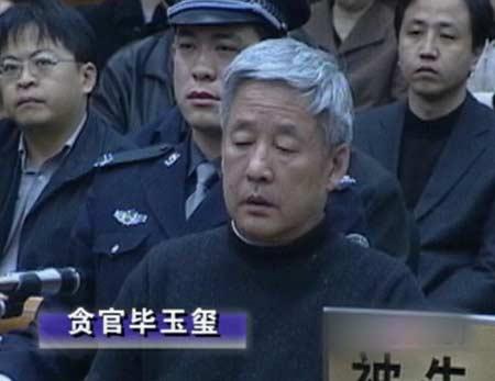 """""""北京巨贪""""毕玉玺再获减刑 由死缓减至18年"""