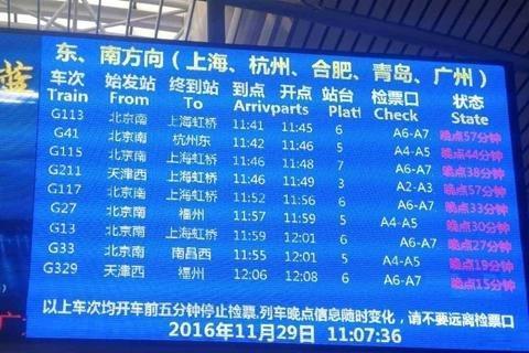 北京南站多趟列车晚点,旅客滞留。网友供图
