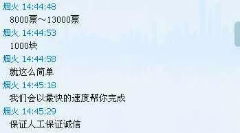 代理人保证诚信(QQ聊天截图)