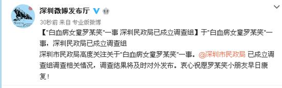 """深圳民政局就""""罗一笑""""事件成立调查组"""