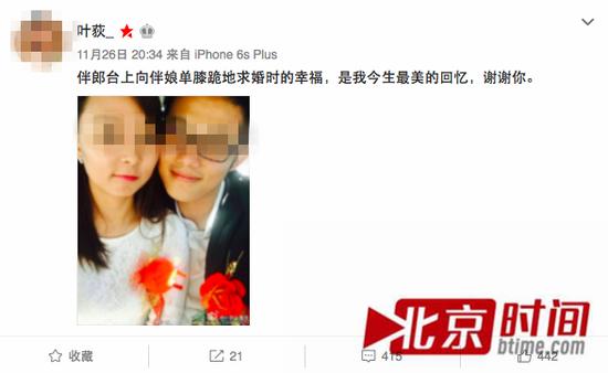 9月3日,潘潘在朋友婚礼上向丹丹求婚。微博截图