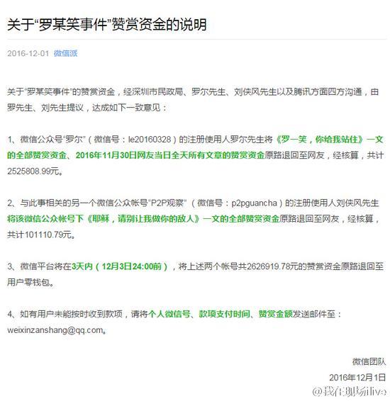 """微信将退还网友""""罗某笑事件""""赞赏金"""
