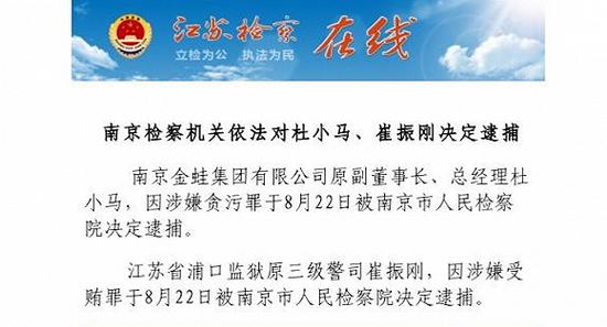 2014年8月22日,崔振刚被逮捕。