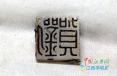"""印文""""刘贺""""二字为阴刻篆书,左右等分。"""