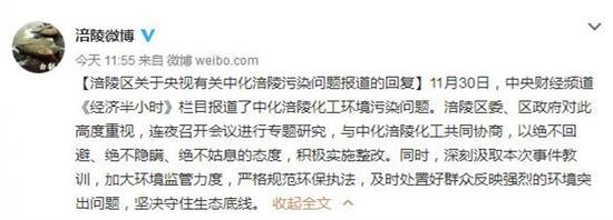 中共重庆市涪陵区委宣传部官方微博截图