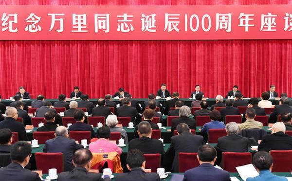 中央举行纪念万里同志诞辰100周年座谈会