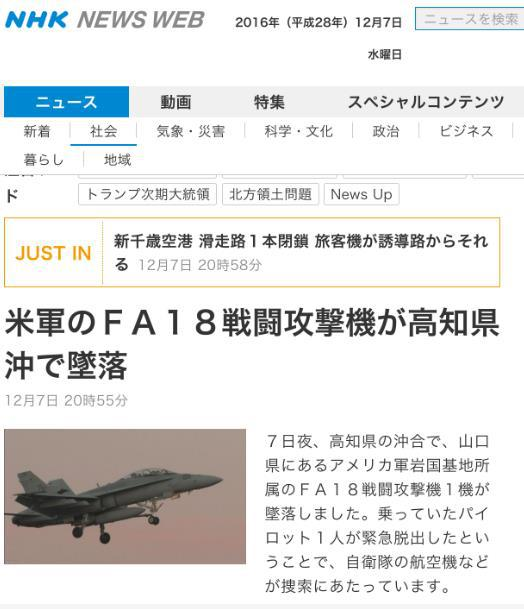 NHK(日本放送协会)网站相关报道截图