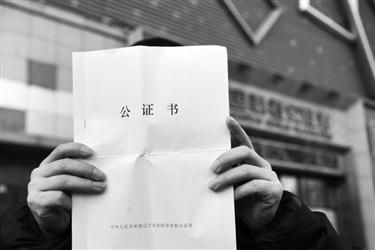 12月5日,马先生拿着公证书等手续来到证券公司,可还是拿不到属于自己的钱。