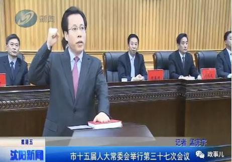 姜有为宪法宣誓