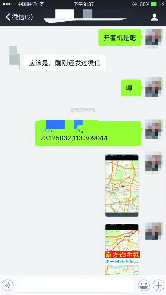 南都记者买到的共事联通手机定位资讯,数字为经纬度坐标。