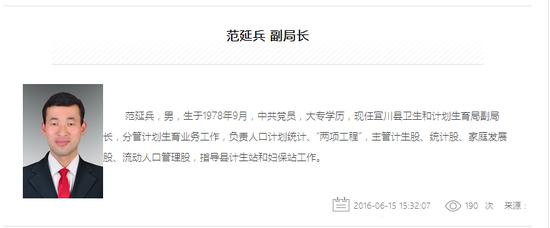 宜川县卫生和计划生育局官方网站关于范延兵的介绍。