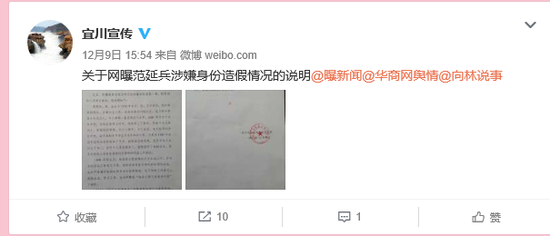 宜川县委宣传部官方微博截图。
