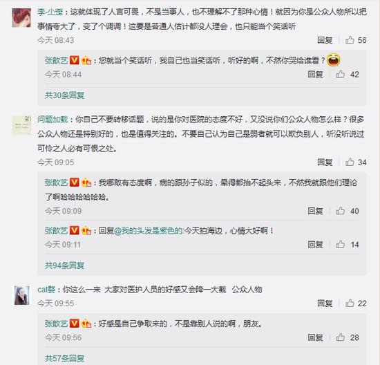 张歆艺与网友争论