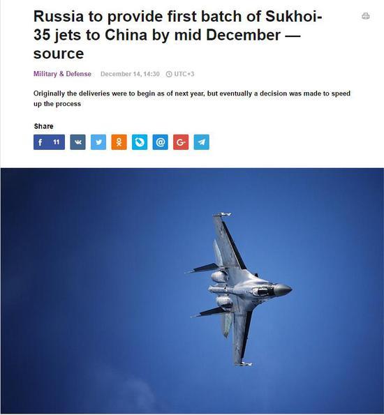 塔斯社12月14日报道截图 塔斯社12月14日报道截图
