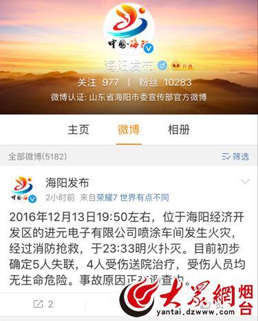 山东海阳电子厂车间发生火灾 5人失联4人受伤