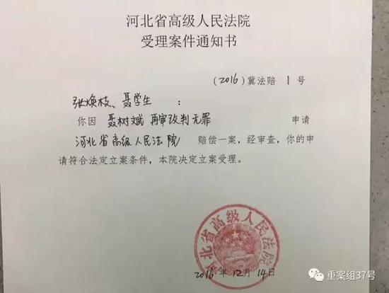 河北省高级人民法院受理聂树斌家人申请赔偿案。