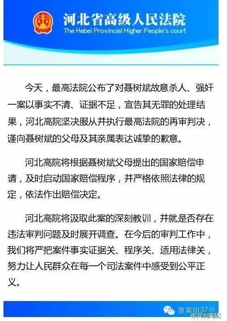 河北高院向聂树斌家属致歉。 微博截图