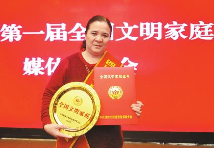 四川省第一届全国文明家庭代表胥正华。雷远东摄