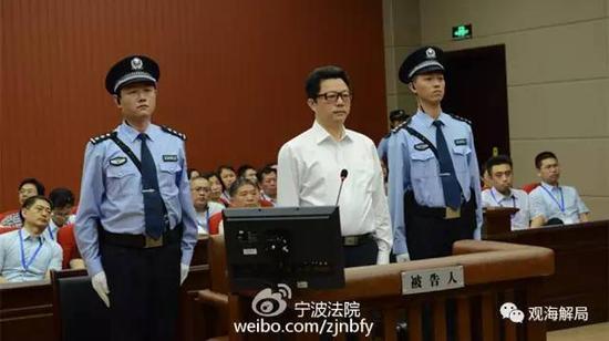 (2016年8月3日,宁波中院公开审理杨卫泽受贿案)
