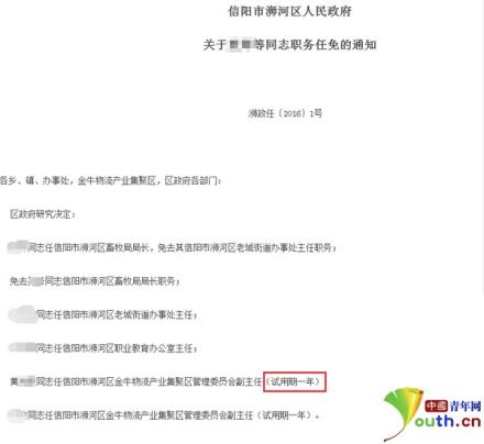 河南省信阳市浉河区人民政府网站人事任免书。
