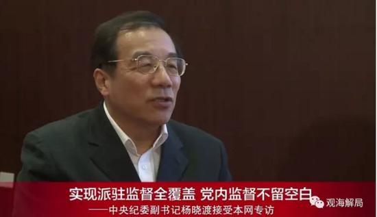 杨晓渡接受中纪委网站采访