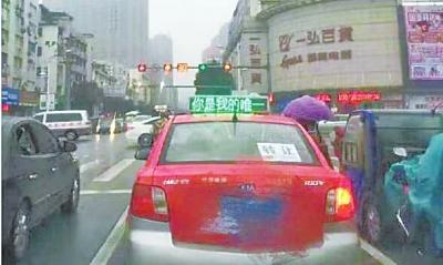 """这辆出租车顶灯屏上出现""""你是我的唯一""""。"""