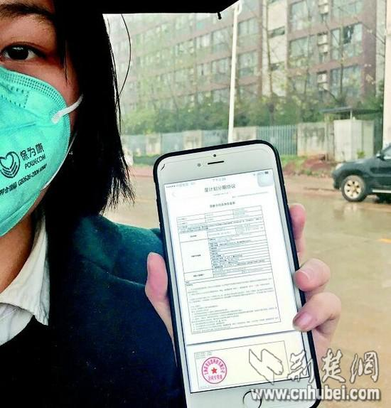 图为:齐妍出示手机中的电子贷款协议