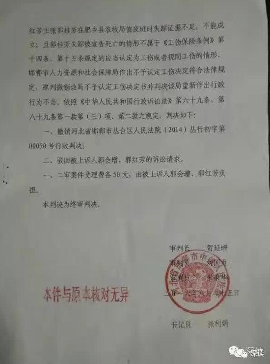 二审判决书中,对失踪女儿郭桂芳的工伤不予认定