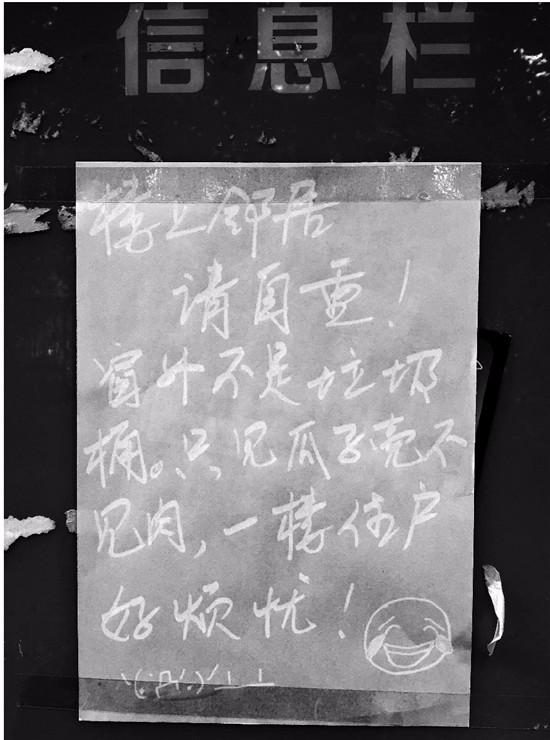 贴在单元门上的打油诗。