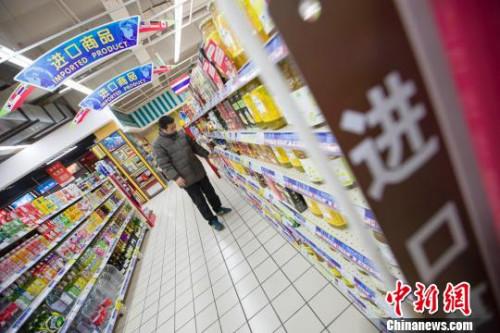 资料图。民众在超市选购进口商品。张云 摄