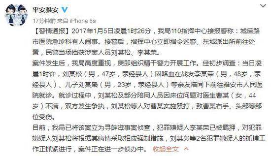四川省雅安市公安局官方微博截图