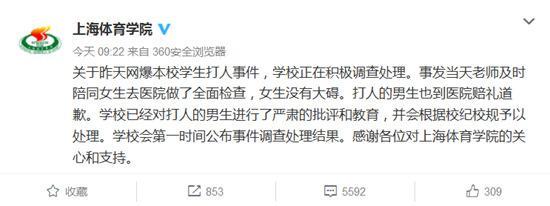 上海体育学院官方微博截图