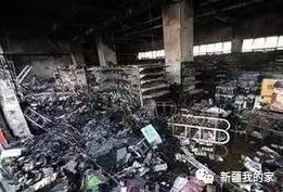 乌鲁木齐市一家被烧毁的超市