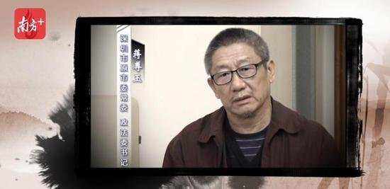 深圳市委原常委、原政法委书记蒋尊玉。