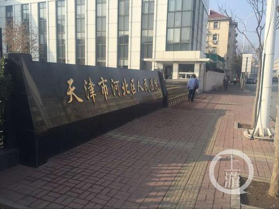 天津市河北区人民法院。