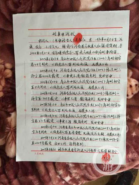 吴家的申诉书。