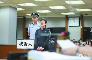 苏红此前在法庭受审认罪