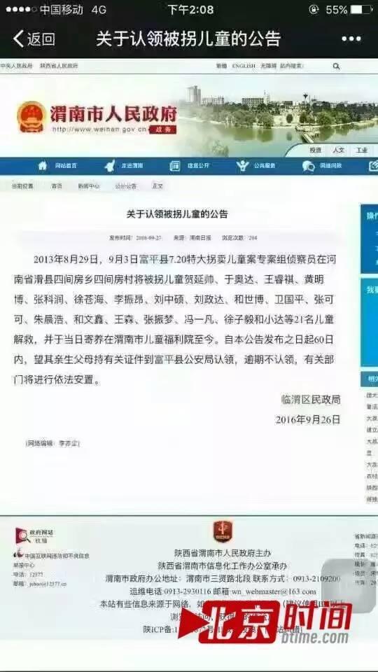 渭南市临渭区民政局发出的关于拐卖儿童的认领公告