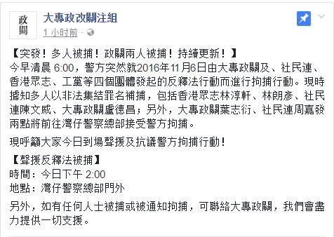 """""""大专政关""""脸书截图"""