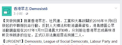 """""""香港众志""""脸书截图"""
