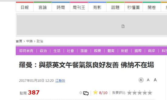 """台湾""""中国时报"""""""
