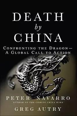 ▲彼得�纳瓦罗所著《致命中国》