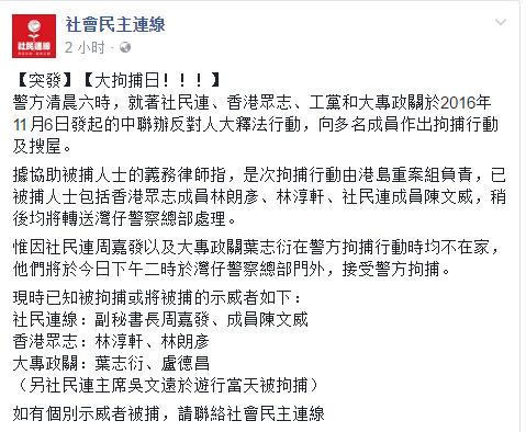 """""""社民连""""脸书截图"""