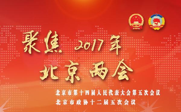 2017年北京两会