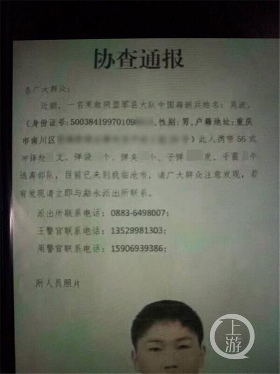 亲人没有吴波的照片,这是协查通报上吴波的照片。