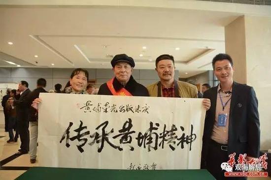 湖南黄埔同学会会长彭永【左二】