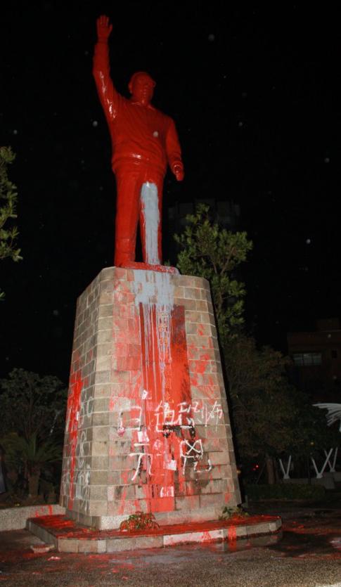 蒋经国铜像被泼红漆