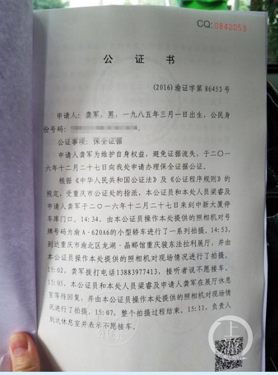 龚军方面其时办的还车公证书。