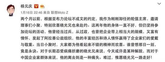 联想董事长杨元庆在微博发布回忆刘晓光
