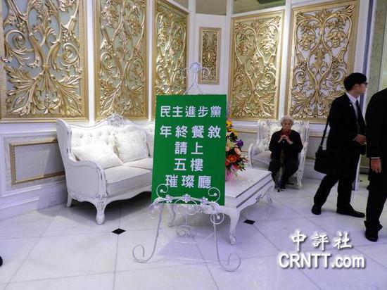 民进党尾牙。(图片来源:香港中评社 黄筱筠/摄影)